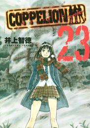 COPPELION(23) 漫画