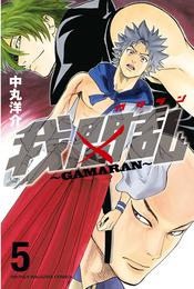 我間乱~GAMARAN~(5) 漫画