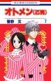 オトメン(乙男) 7巻 漫画