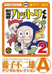 新 忍者ハットリくん(2) 漫画