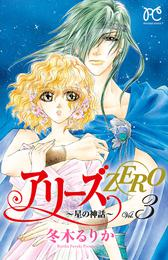 アリーズZERO~星の神話~ 3 漫画
