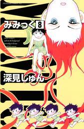 みみっく(8) 漫画