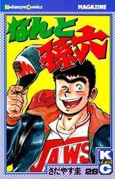 なんと孫六(28) 漫画