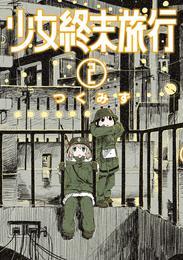 少女終末旅行 2巻 漫画
