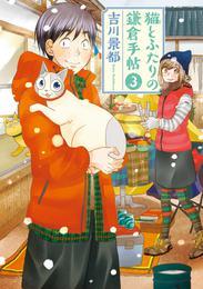 猫とふたりの鎌倉手帖 3巻 漫画
