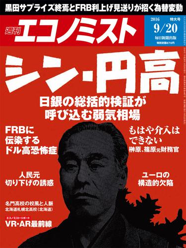 週刊エコノミスト (シュウカンエコノミスト) 2016年09月20日号 漫画