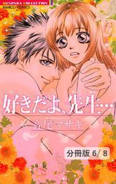 恋の嵐 2 好きだよ、先生…【分冊版6/8】 漫画