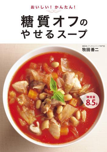 おいしい!かんたん!糖質オフのやせるスープ 漫画