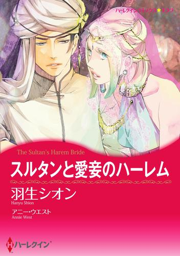 漫画家 羽生シオン vol. 漫画