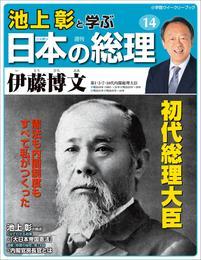 池上彰と学ぶ日本の総理 第14号 伊藤博文 漫画