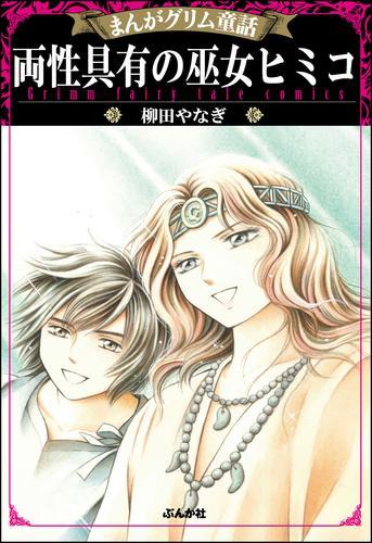 まんがグリム童話 両性具有の巫女ヒミコ 漫画