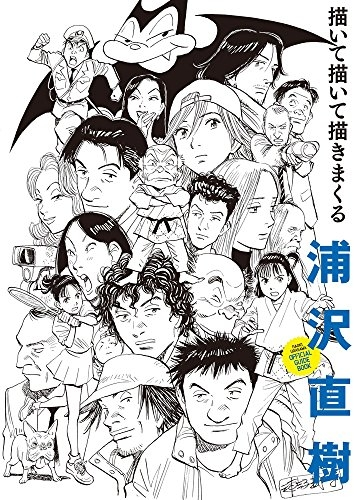 【画集】浦沢直樹 描いて描いて描きまくる 漫画