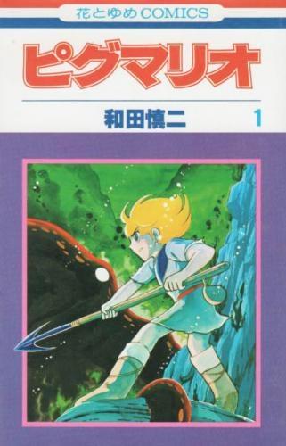 ピグマリオ (1-27巻 全巻) 漫画