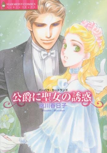 公爵に聖女の誘惑 漫画