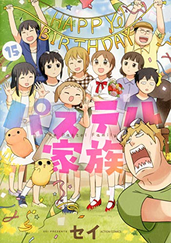 パステル家族 (1-11巻 最新刊) 漫画