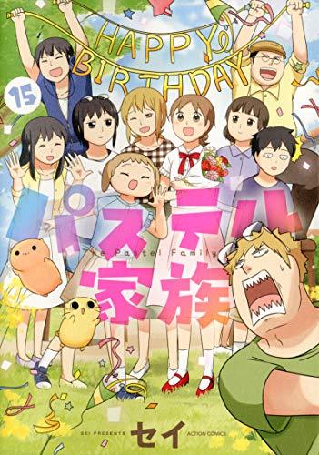 パステル家族 (1-15巻 最新刊) 漫画