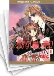 【中古】悠かなり愛し夢幻 (1-14巻) 漫画