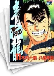 【中古】青龍 (1-17巻) 漫画