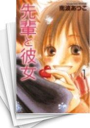 【中古】先輩と彼女 (1-2巻) 漫画