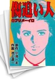 【中古】傷追い人 (1-11巻) 漫画