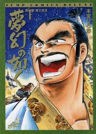 夢幻の如く(1-12巻 全巻) 漫画