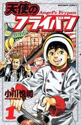 天使のフライパン (1-5巻 全巻) 漫画
