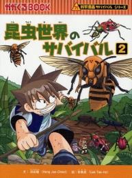 【書籍】昆虫世界のサバイバル 2