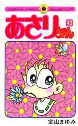 あさりちゃん(43) 漫画