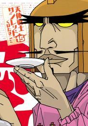 天体戦士サンレッド15巻 漫画