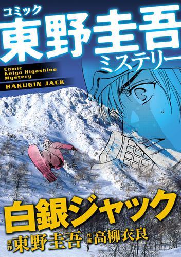 東野圭吾ミステリー「白銀ジャック」 漫画