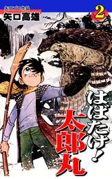 はばたけ! 太郎丸 2 冊セット 全巻