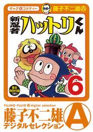 新 忍者ハットリくん(6) 漫画