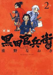 軍師 黒田官兵衛伝 2巻 漫画