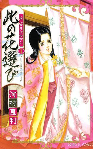 平安ラブロマン 1 此の花選び 漫画