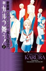 新装版 変幻退魔夜行 新・カルラ舞う! 7 漫画