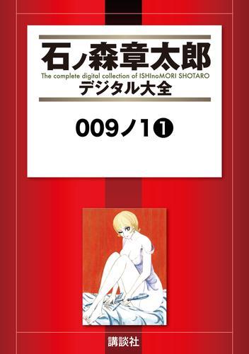 009ノ1 漫画