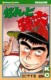 なんと孫六(29) 漫画