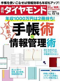 週刊ダイヤモンド 15年12月12日号 漫画