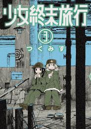 少女終末旅行 3巻 漫画