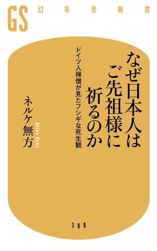 なぜ日本人はご先祖様に祈るのか ドイツ人禅僧が見たフシギな死生観 漫画