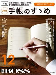 月刊BOSS12月号
