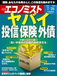 週刊エコノミスト (シュウカンエコノミスト) 2016年07月26日号 漫画