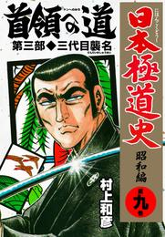 日本極道史~昭和編 第九巻 漫画