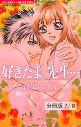 愛しのベイベ(ハート) 1 好きだよ、先生…【分冊版7/8】 漫画