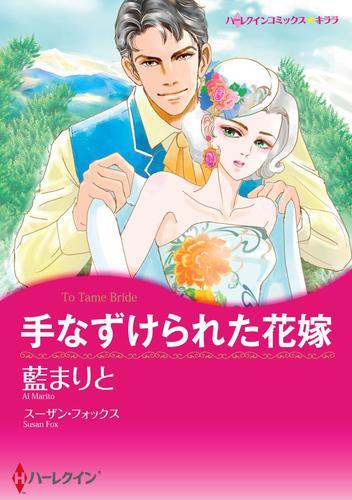 バージンラブセット vol. 漫画