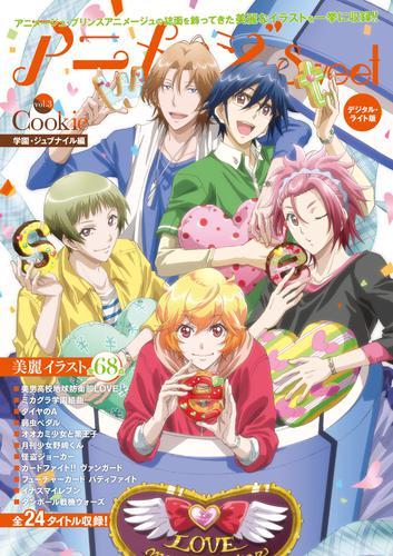 アニメージュ Sweet vol.3 Cookie デジタル・ライト版 漫画