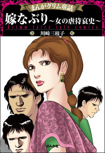 まんがグリム童話 嫁なぶり~女の虐待哀史~ 漫画