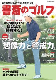 書斎のゴルフ VOL.27 読めば読むほど上手くなる教養ゴルフ誌 漫画