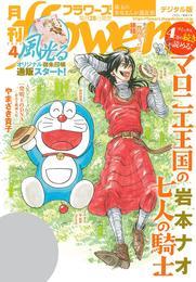 月刊flowers 2020年4月号(2020年2月28日発売)