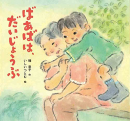 【児童書】ばあばは、だいじょうぶ